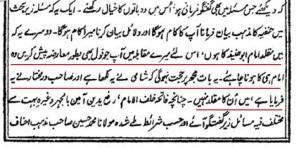 Sawanah e Qasmi vol 2