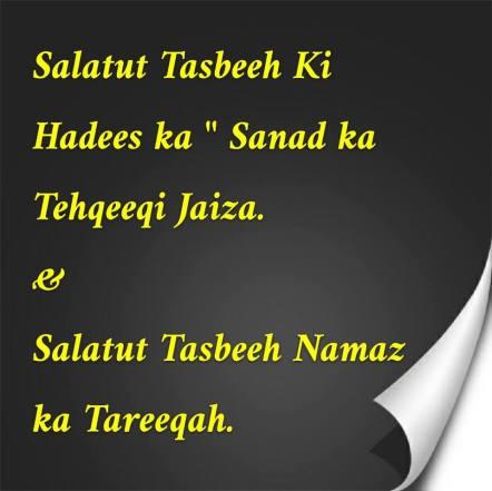 Salatut Tasbeeh Namaz ka Tareeka Aur Salatul Tasbeeh ki Hadees ka
