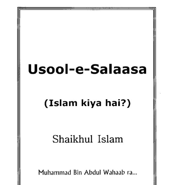 usool