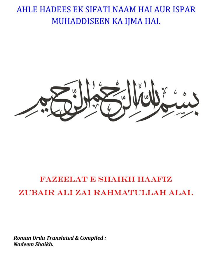 In ahle hadees pdf books urdu