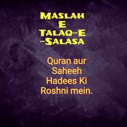 Talaq-e-Salasa : Quran Aur Saheeh Hadees ki Roshni Mein