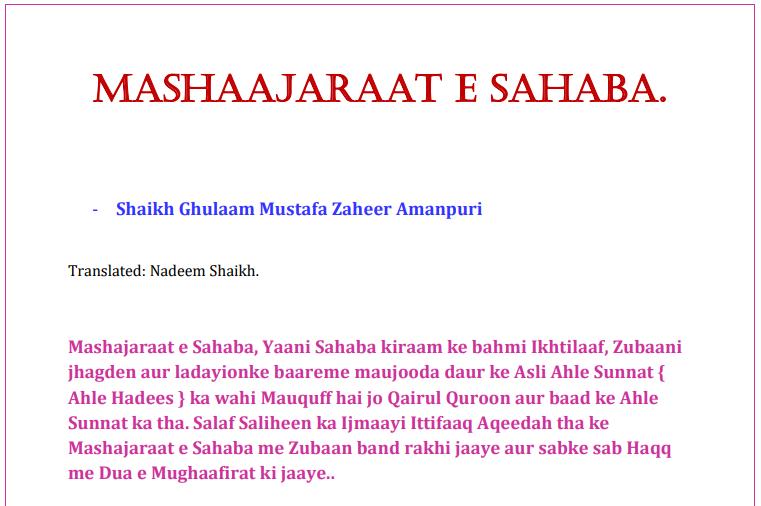 Ahle in hadees islamic books pdf urdu