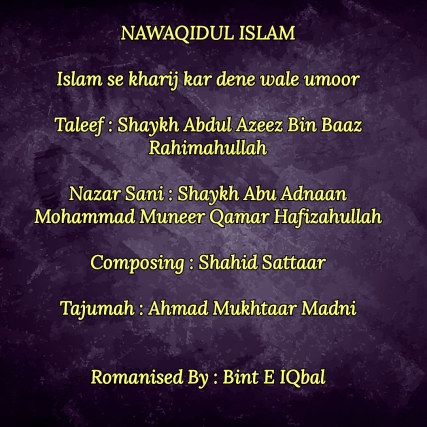 Roman Urdu Books – PDF | The way of salafiyyah com